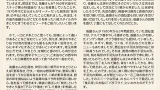 ハワイ和食食材探検の歴史 Vol.3