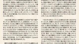 ハワイ和食食材探検の歴史 Vol.4
