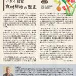 "<span class=""title"">ハワイ和食食材探検の歴史 Vol.7</span>"